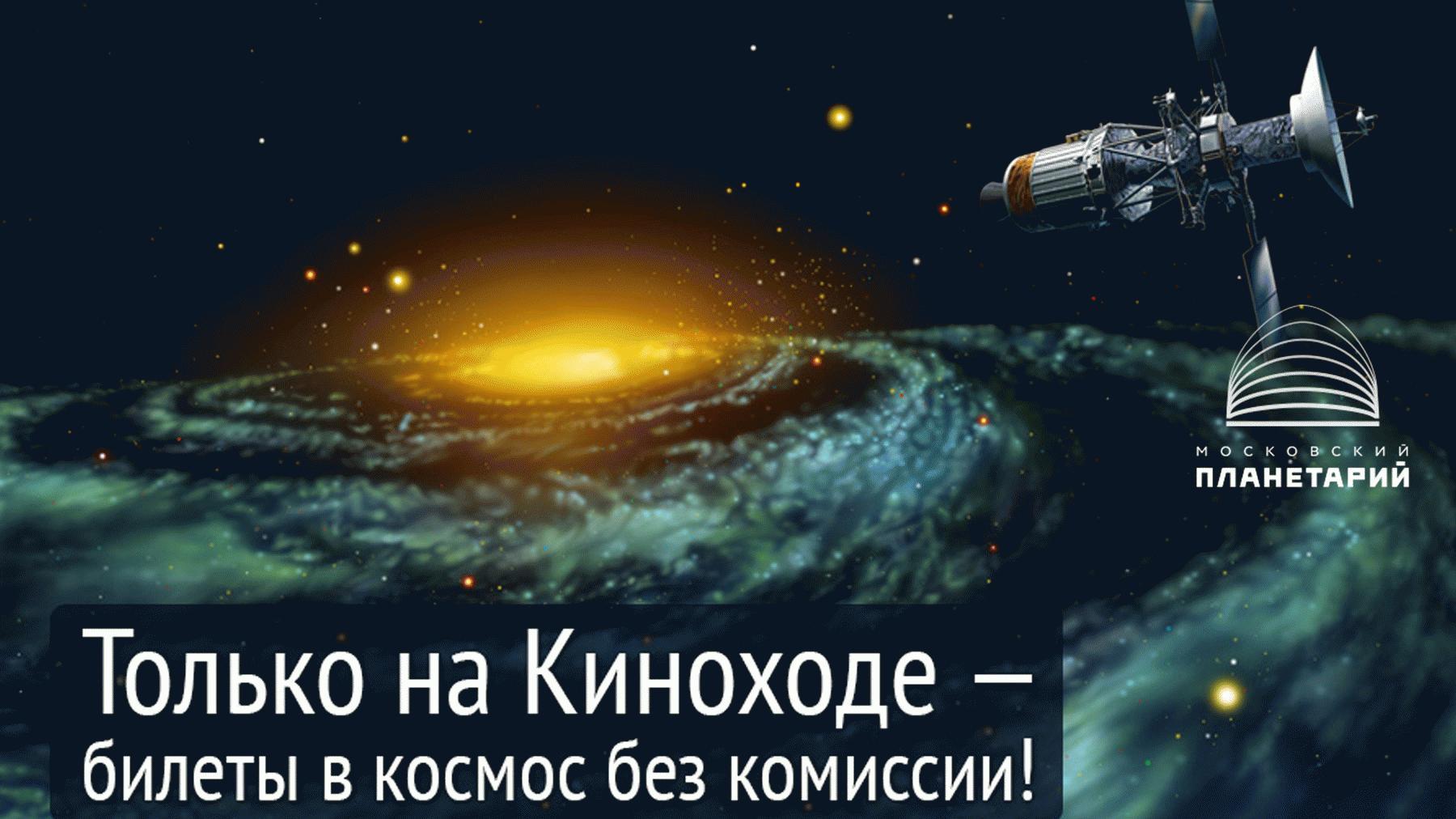 Планетарий. Космос: на пути к познанию